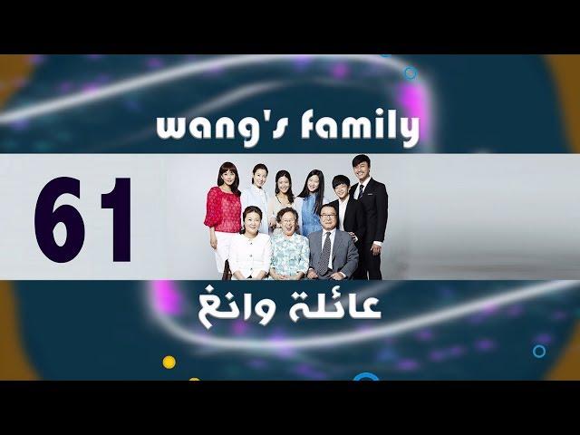 Episode 61 – Wang's Family Series | الحلقة الواحد والستون - مسلسل عائلة وانغ