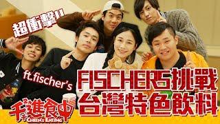 【千千進食中】台灣的特色飲料 fischer's超驚奇體驗!!(ft.fischer's)