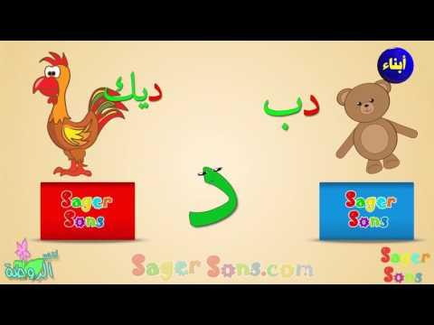 Shkronjat E Alfabetit Arab - Arabic Alphabet
