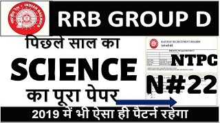 #RRB GROUP D SCIENCE LIVE TEST | RRB NTPC SCIENCE| RRB SCIENCE| RRB PAPER SCIENC | N-22