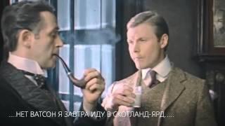 ШЕРЛОК ХОЛМС И ЕГО ЛЮБИМАЯ СКРИПКА..