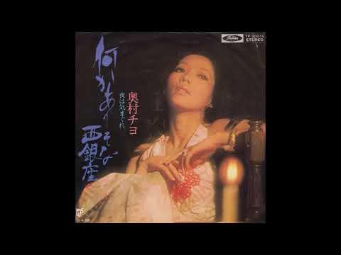 奥村チヨ 「夜は気まぐれ」 1974