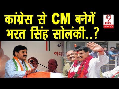 GUJARAT ELECTION: Bharat singh Solanki ने मुख्यमंत्री को लेकर किया खुलासा | CM Candidate