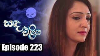 Sanda Eliya - සඳ එළිය Episode 223 | 01 - 02 - 2019 | Siyatha TV Thumbnail