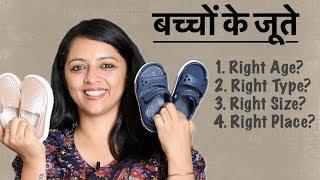 बच्चों के लिए पहला जूता कैसे चुने?    Buying Shoes for Baby & Toddler