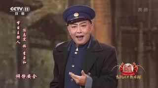 [梨园闯关我挂帅]现代京剧《红灯记》选段 演唱:任志宏| CCTV戏曲