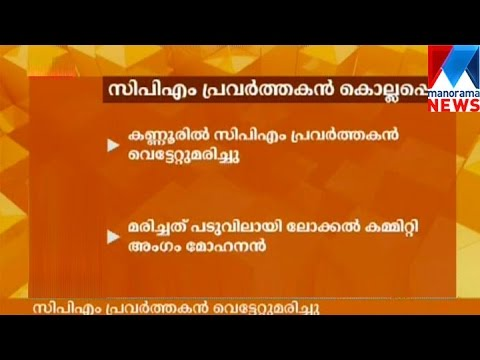 CPM worker hacked to death in Kannur  | Manorama News