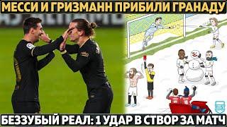 Шикарный гол Месси со штрафного он обошёл Роналду Беззубый Реал Первая победа Почеттино в ПСЖ