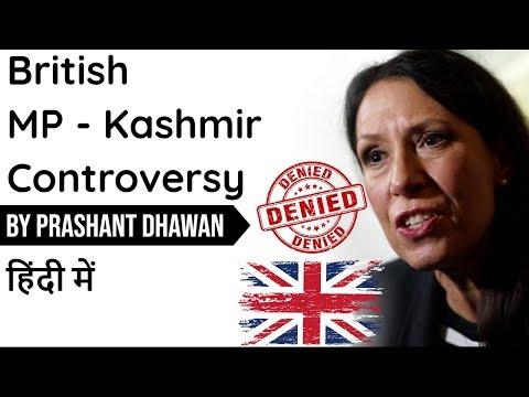 British MP Kashmir Controversy Current Affairs 2020 #UPSC