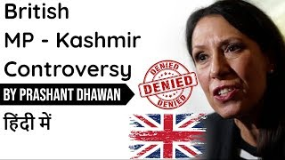 British MP Kashmir Controversy Current Affairs 2020 #UPSC