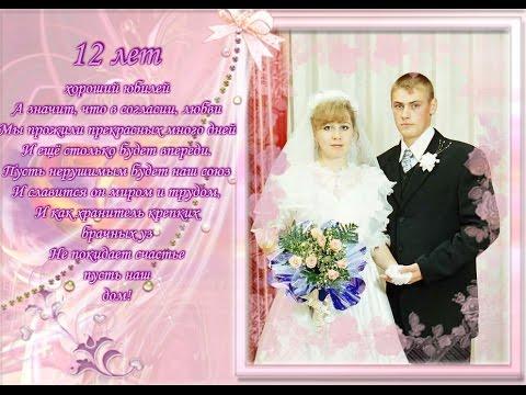 с днем свадьбы 12 лет картинки