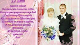 Годовщина свадьбы - 12 лет (Елена и Алексей)