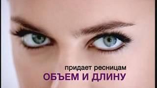 """Реклама Avon: Тушь """"Роковой эффект"""" от Эйвон"""