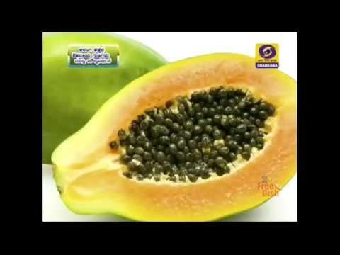 Papaya and Its Health Benefits and Its Value Addition |ಪಪಾಯ|