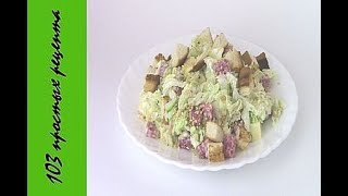 Салат с сырокопченой колбасой. Интересный вкус!