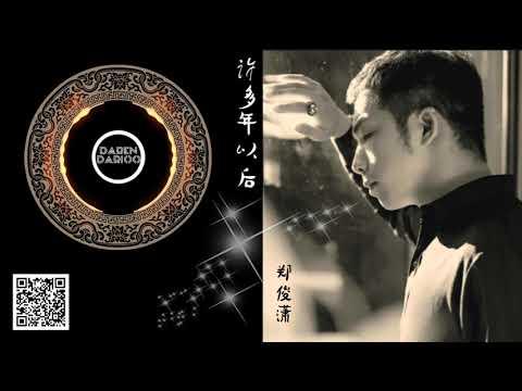 Xu duo nian yi hou [[许多年以后]] ~ Zheng jun xiao [[郑俊潇]]