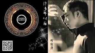 Gambar cover Xu duo nian yi hou [[许多年以后]] ~ Zheng jun xiao [[郑俊潇]]