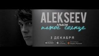ALEKSEEV – Пьяное Солнце (album promo)
