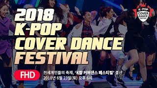 [FULL] 2018 K-POP Cover Dance Festival Final Round - #KCDF #에이프릴 #AOA #KARD