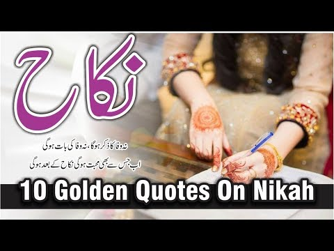 Nikah Best Quotes Dua In Urdu With Voice And Images || Golden Words Collection
