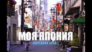 Япония-Japan. Выездной налог для туристов с 7 января 2019 года  Год Японии в России