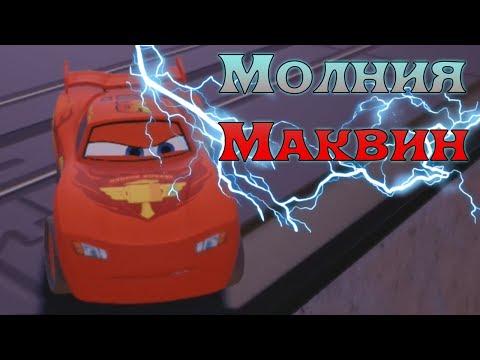 Мультфильм игра Тачки Молния Маквин Дисней машинки гонки для мальчиков Disney Pixar Cars