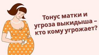 Тонус матки и угроза выкидыша при беременности - кто кому угрожает?(Полный цикл бесед с акушеркой для беременных и планирующих: http://www.klumbamam.ru/wp/wppage/besedy-s-akusherkoj Просмотрев видео..., 2014-10-11T21:21:13.000Z)