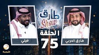 برنامج طارق شو الحلقة 75 - ضيف الحلقة فيلي