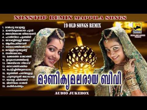 Manikya Malaraya Poovi   നോൺസ്റ്റോപ്പ് റീമിക്സ്   Malayalam Nonstop Remix Mappila Songs   Old Songs