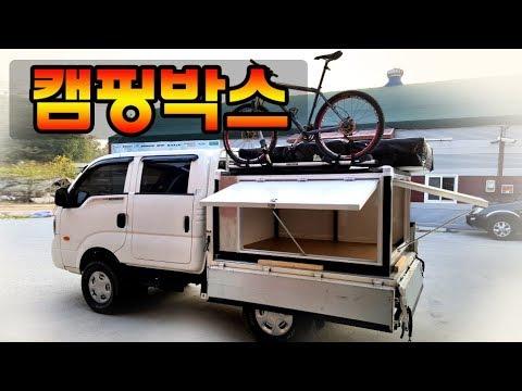 캠핑박스와 루프탑의 조화, 트럭캠퍼 못지않�