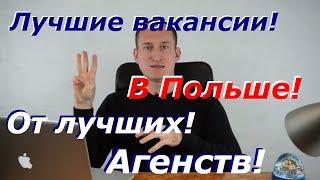 видео Лучшее кадровое агентство