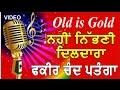 Download Faqir Chand Patnga ji || Nahi Nibhni Dildara || Super Hit Song ||live performance MP3 song and Music Video