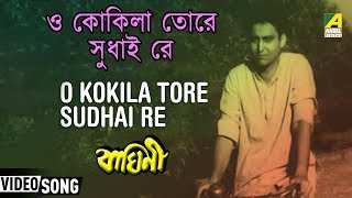 Download Hindi Video Songs - O Kokila Tore Sudhai Re | Baghini | Bengali Movie Video Song | Soumitra, Sandhya | Manna Dey