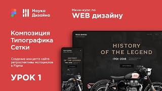 Мини-курс «Web Design 2. Figma». Урок 1. Композиция, типографика и сетки