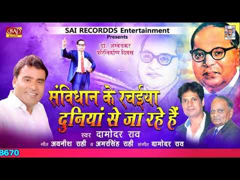 बाबा साहेब की मौत का सबसे दर्द भरा गीत जिसे सुनकर फुट फुट कर रोने लगेगी दुनिया DrBhimrao Ambedkar