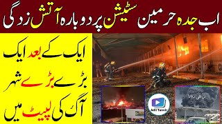 Latest News From Haramain Express Station In Jeddah | Saudi News Today