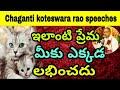 ఇలాంటి ప్రేమ ఎక్కడ ఉంటుంది chaganti koteswara rao a best and latest speech