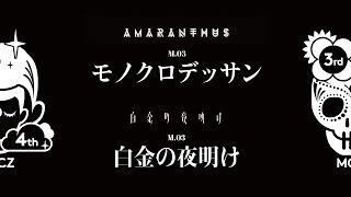 3rd ALBUM「AMARANTHUS」より「モノクロデッサン」、4th ALBUM「白金の...
