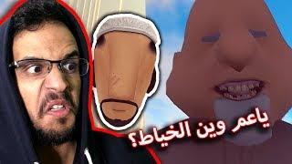 مفصخ واحتاج خياط!(وصدمتني سيارة) -  أبو خشم