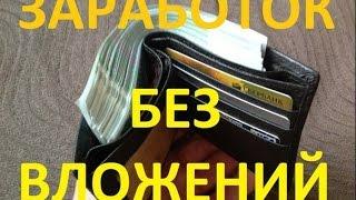 Как зарабатывать 1000 рублей на кликах,не развод!Снял деньги онлайн!Заработок без вложений!
