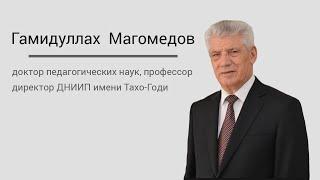 Ко дню Дагестанской культуры и языков. Беседа с Г.Магомедовым