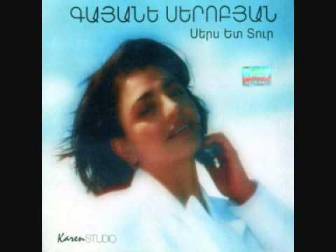 Gayane Serobyan - Ծաղիկներս ում նվիրեմ [Armenian Retro Rabiz]