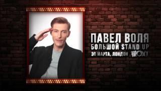Концерт Павла Воли в Лондоне 30 марта
