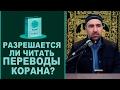 Можно ли читать переводы Корана? | Мухаммад аль-Урми
