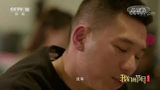 [我们的节日-2020春节]故事九:烟花| CCTV科教