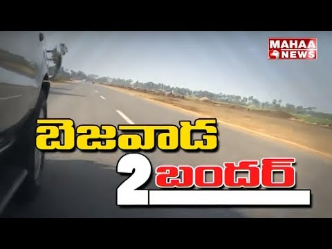Vijayawada to Bandar Road Widening Works in Fast Progress | Mahaa News