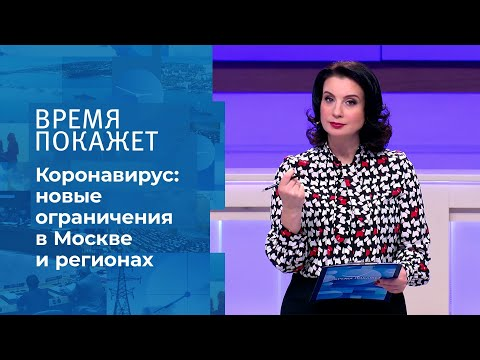 Коронавирус в России: новые ограничения. Время покажет. Фрагмент выпуска от 16.10.2020