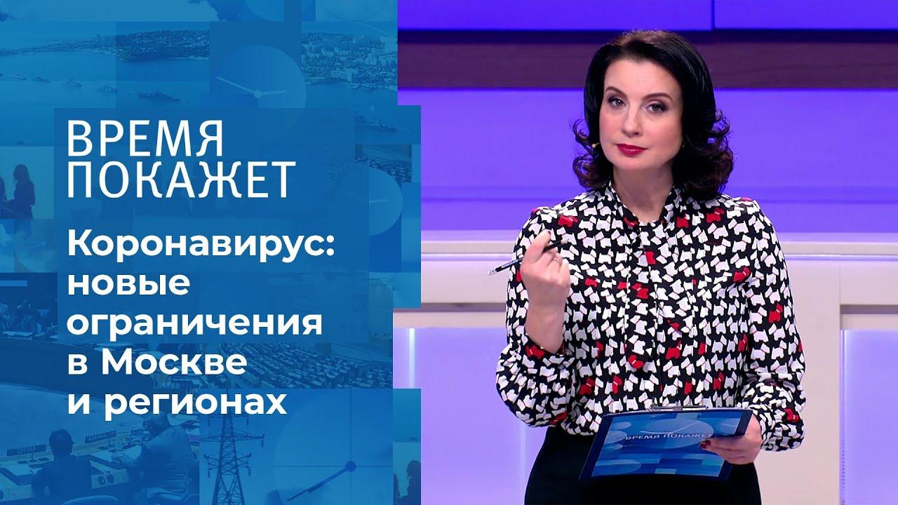 Время покажет выпуск от 16.10.2020 Коронавирус в России: новые ограничения.