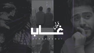 Ahmed Kamel - 2oly ghab |أحمد كامل : 'قولي غاب' الكليب الرسمي