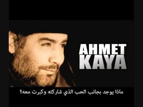 AHMET KAYA - Penceresiz kaldim Anne مترجمة للعربية